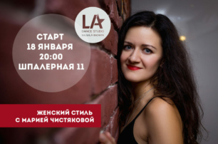 Обучение сальсе и бачате в Санкт-Петербурге