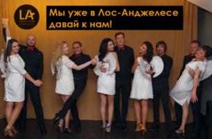 Парные танцы, сальса, бачата на проспекте Просвещения!
